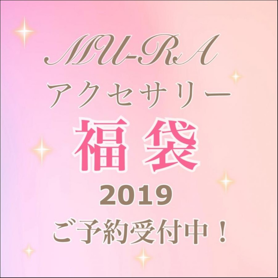 【先行予約】2019年度MU-RAアクセサリー福袋【イヤリング入り】