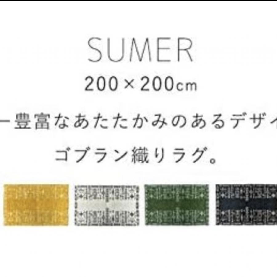 シュメール ラグ【200×200cm】