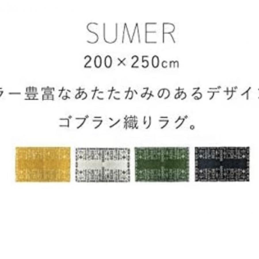 シュメールラグ【200×250cm】