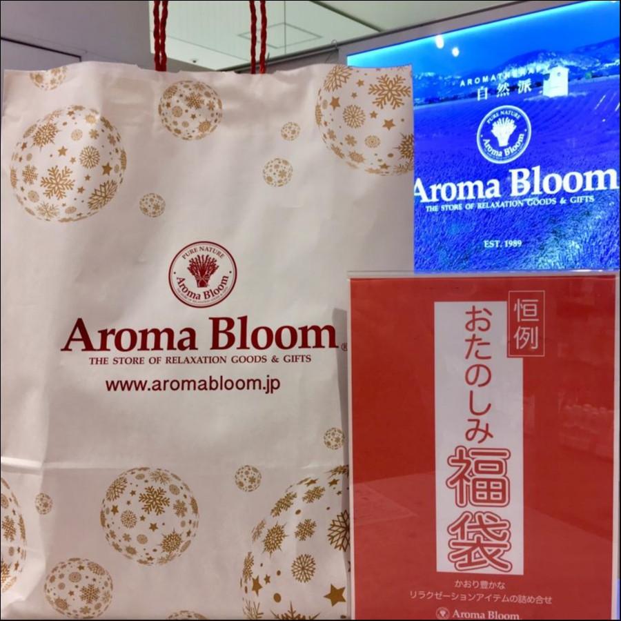 アロマブルーム 福袋2019☆