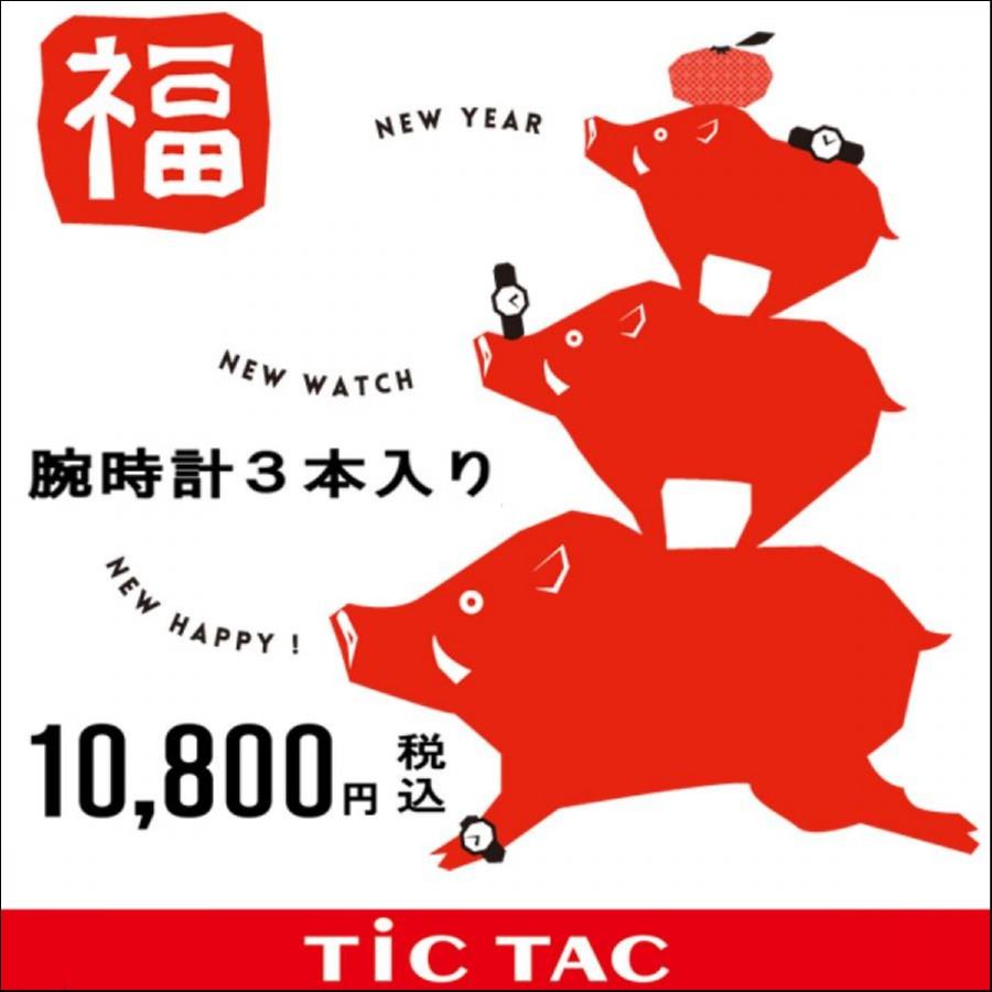 【腕時計3本入で10,800円】2019年 TiCTAC 新春 福袋 HAPPY BAG 【送料無料】