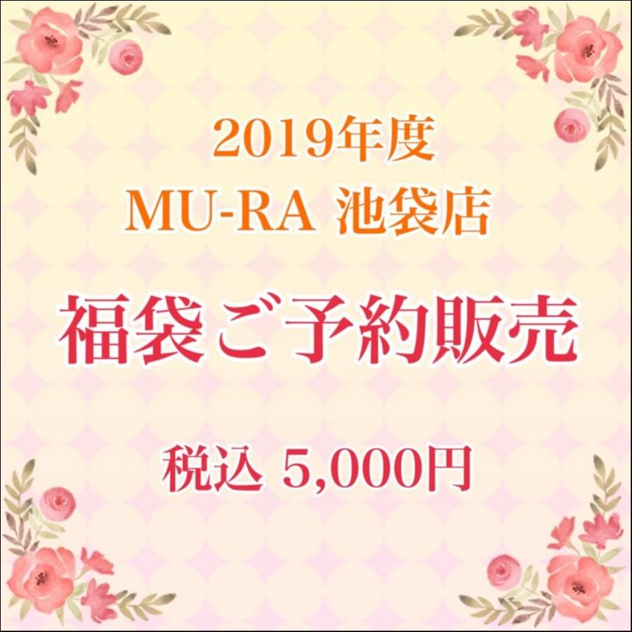 2019年度 MU-RA オリジナルアクセサリー福袋ご予約販売