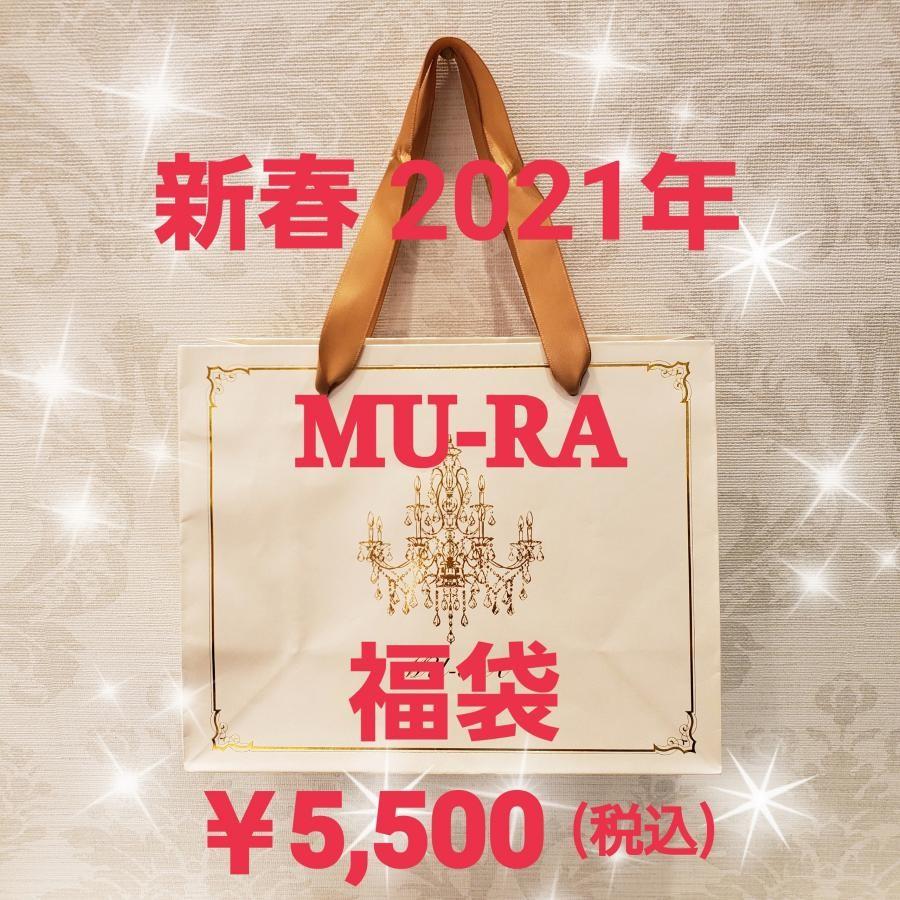 【MU-RA】2021年 福袋