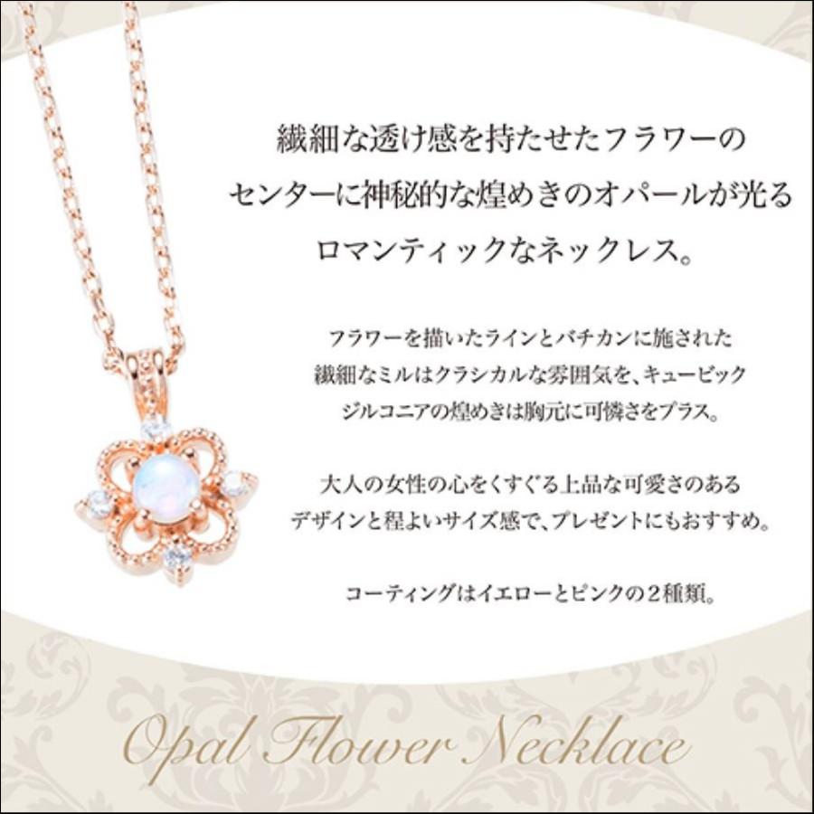 オパールお花モチーフネックレス