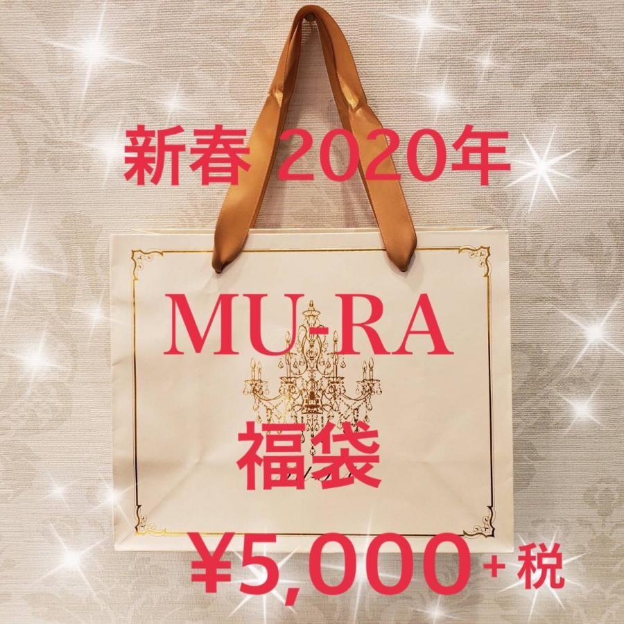 【MU-RA】2020年 福袋