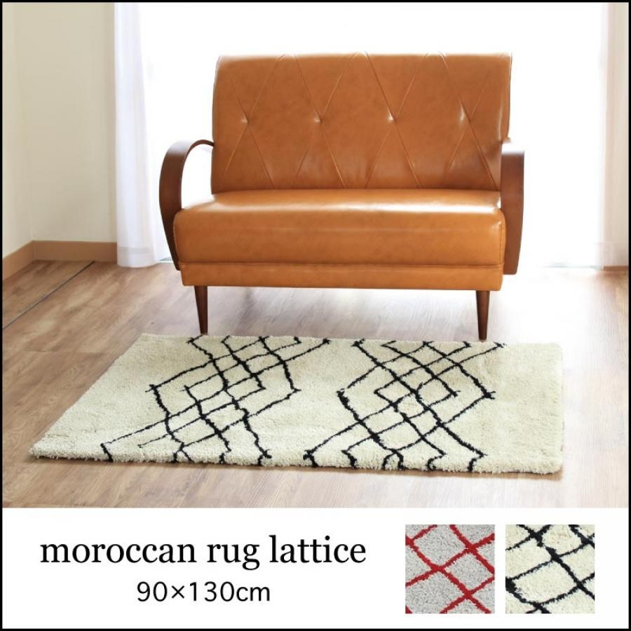 モロッカンラティスラグ  130×190cm