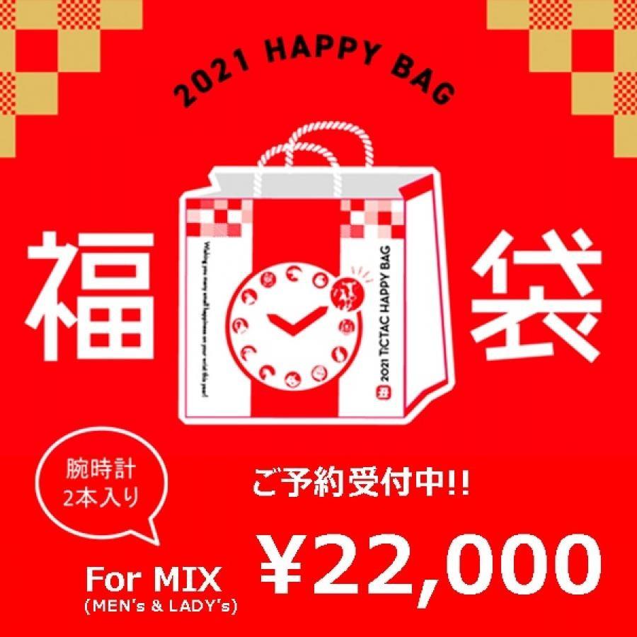 【メンズ・レディース腕時計2本で22,000円】TiCTAC 2021年新春福袋 HAPPY BAG 【送料無料】予約受付中!!