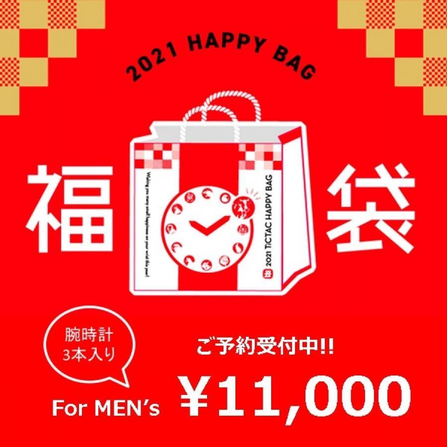 【メンズ腕時計3本で11,000円】TiCTAC 2021年新春福袋 HAPPY BAG 【送料無料】予約受付中!!
