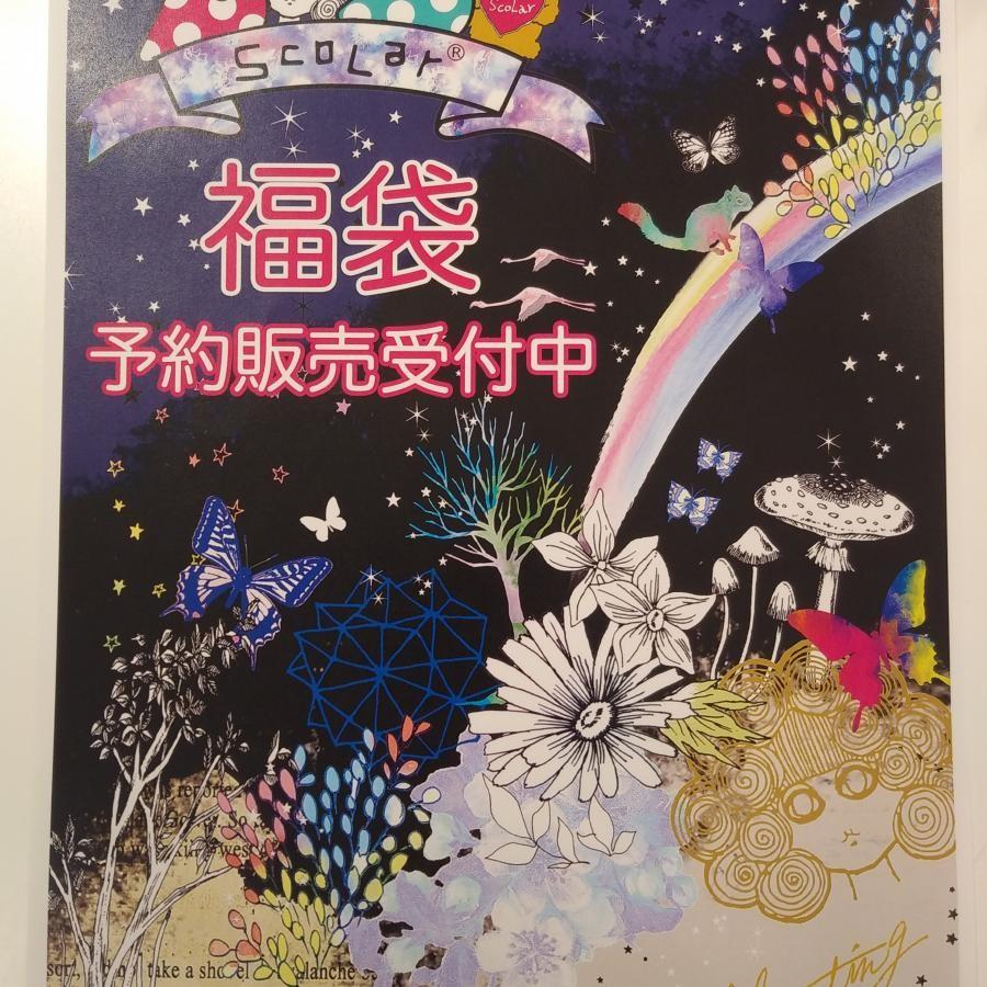 scolar 1万円福袋 2021