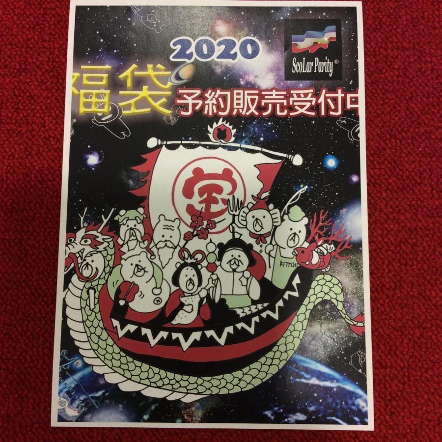 scolar  parity 福袋2020