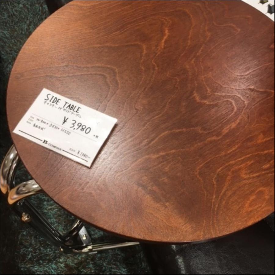 キャスター付きサイドテーブル