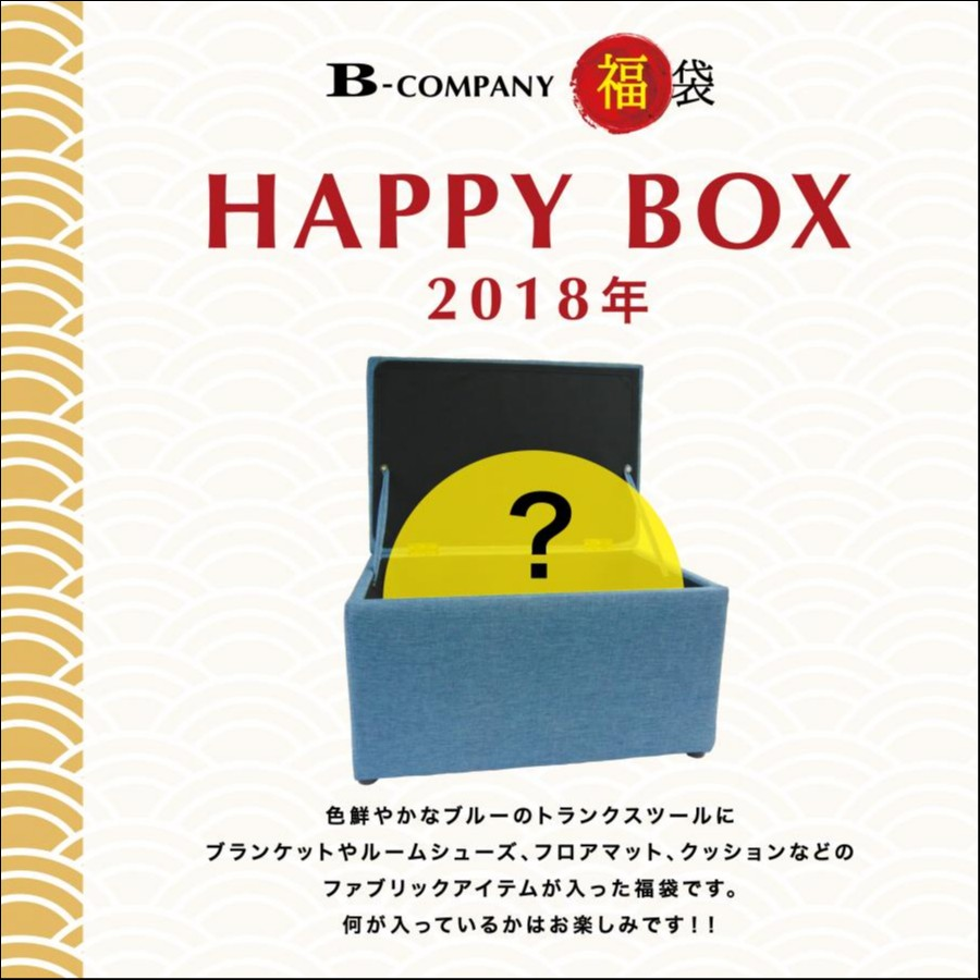 HAPPY BOX 2018
