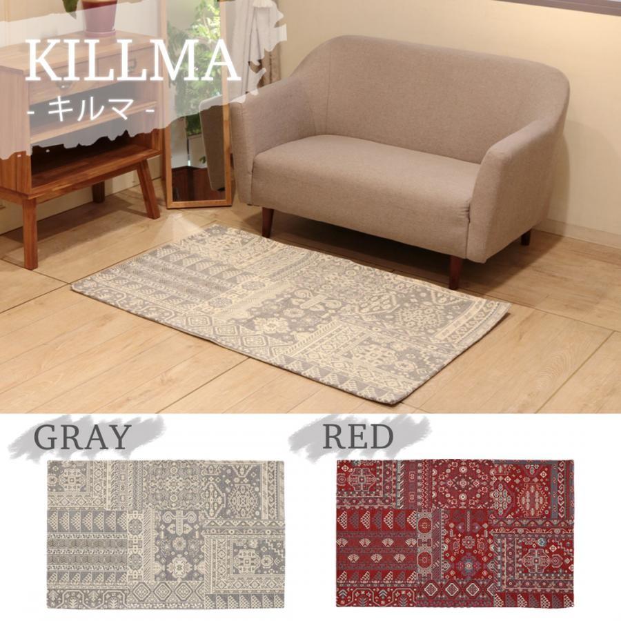 キルマラグ 90×140【基本配送料無料】