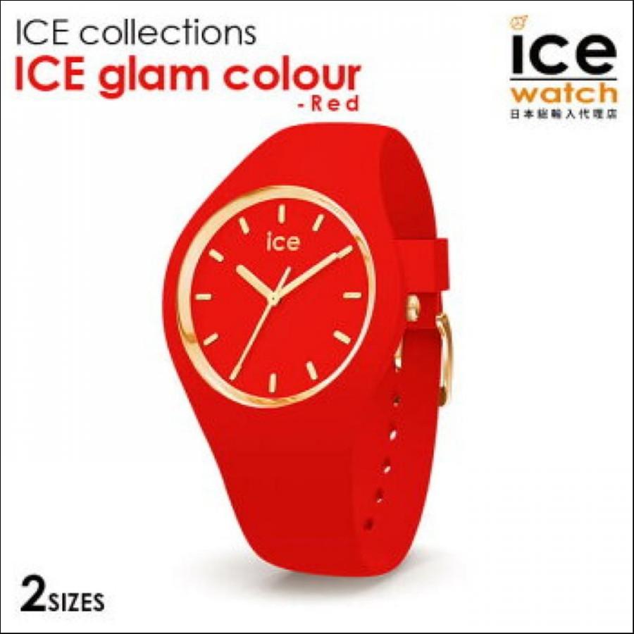 アイスウォッチ 腕時計 ICE-WATCH ICE glam colour - アイスグラムカラー レッド 赤