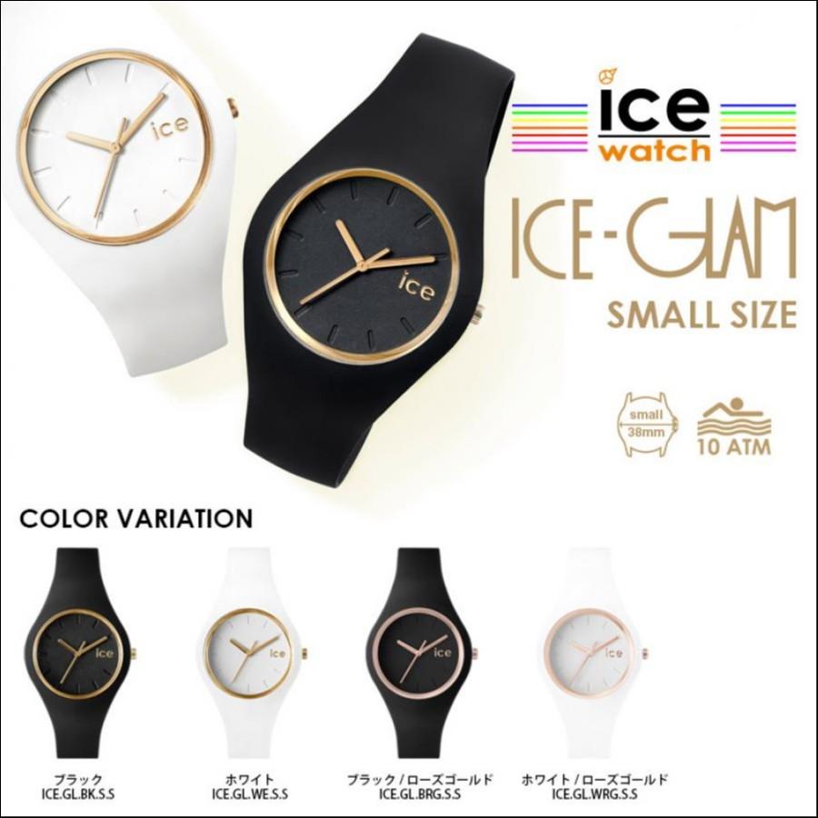 アイスウォッチ 日本正規代理店公式ショップ 公式ストア ICE-WATCH - ICE glam - アイスグラム - スモール 全4色