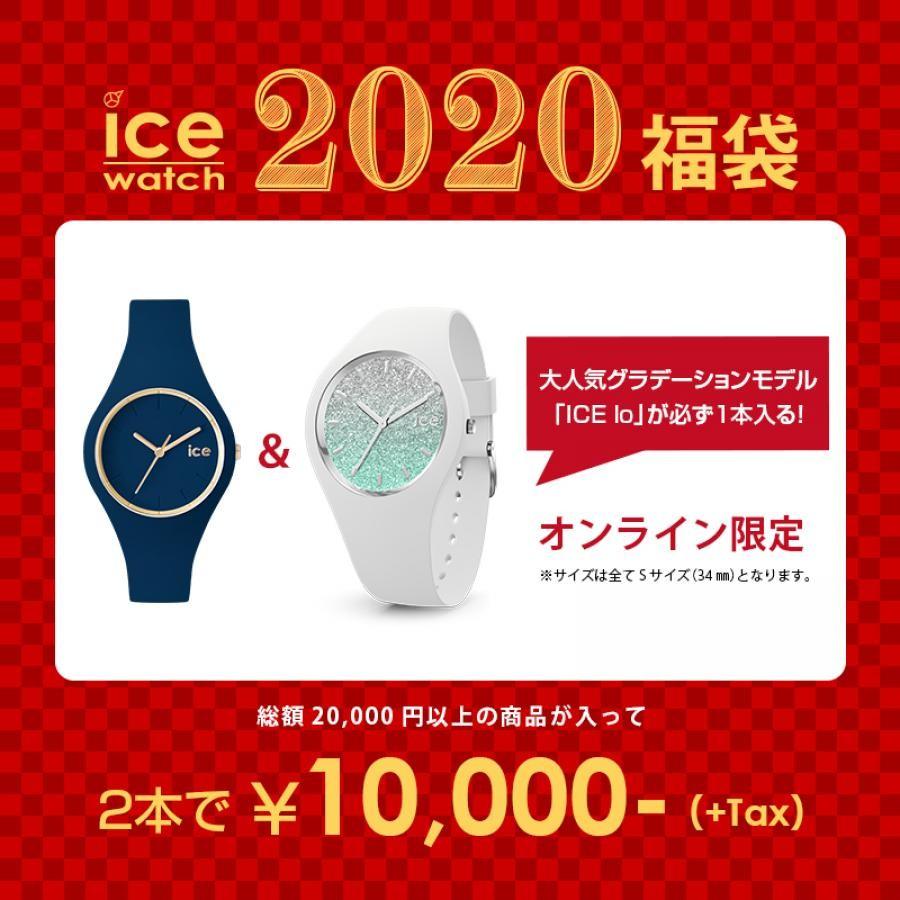 ICE-WATCH2020オンライン限定福袋