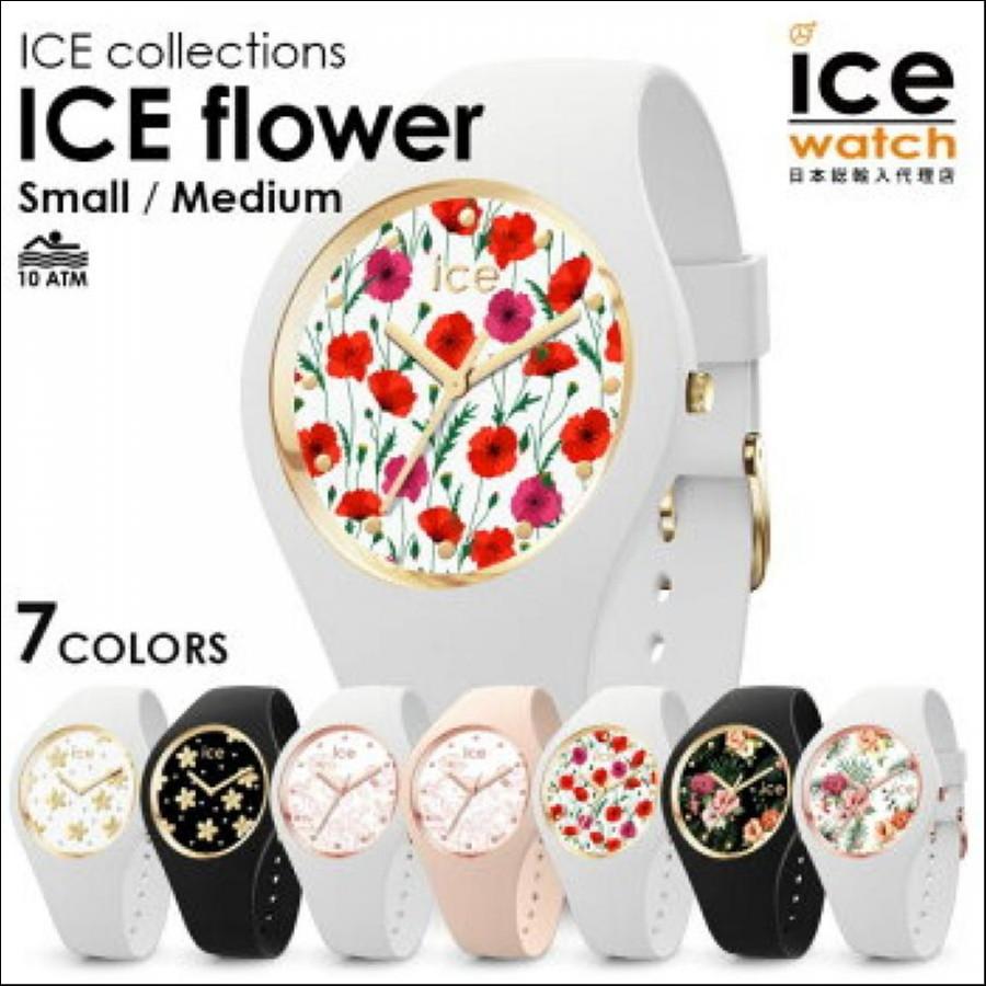 ICE flower - アイスフラワー アイスウォッチ ice watch レディース メンズ ice watch