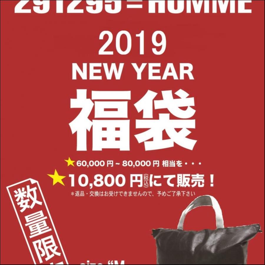 2019 291295=HOMME福袋
