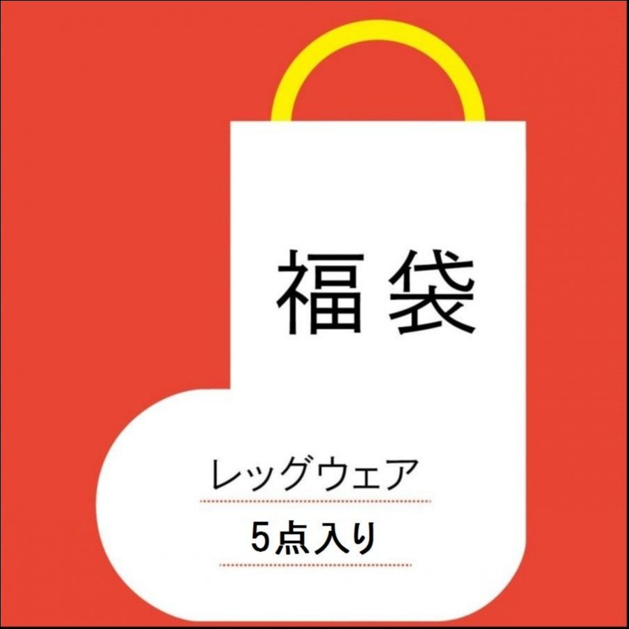 靴下屋池袋パルコ店 カエルパルコ限定 福袋(レディース)
