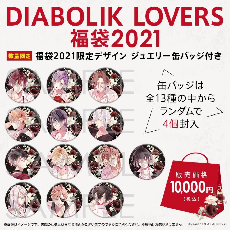 DIABOLIK LOVERS 福袋2021《2次入荷》
