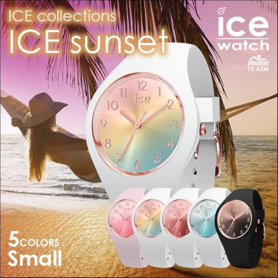 アイスウォッチ 日本正規代理店 公式ショップ 公式ストア ICE-WATCH-ICE sunset スモールサイズ