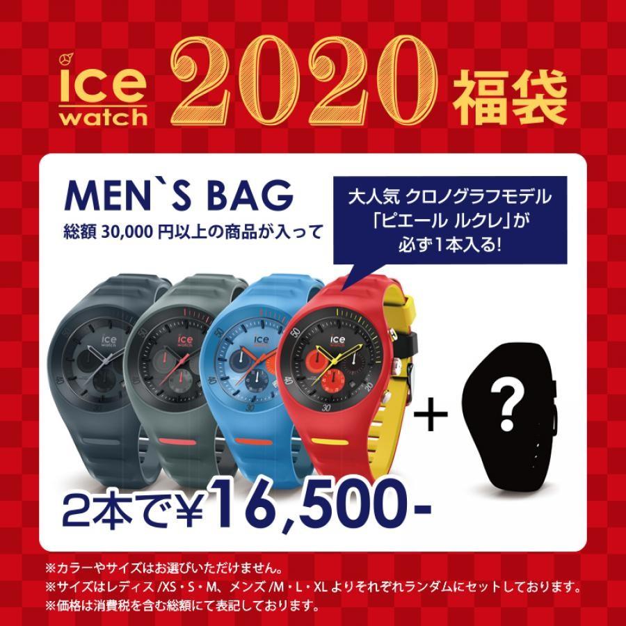 2020year メンズ福袋 《 人気時計 2 点 》数量限定!
