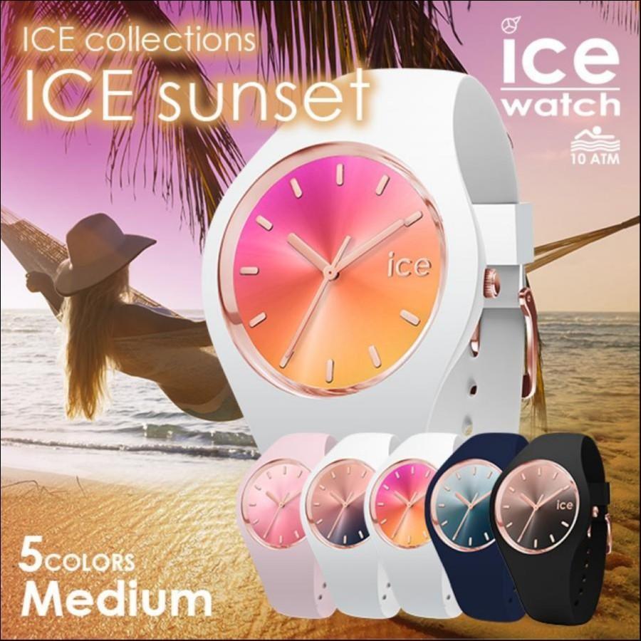 アイスウォッチ 日本正規代理店 公式ショップ 公式ストア ICE-WATCH-ICE sunset ミディアムサイズ