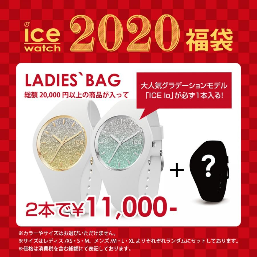 2020year レディース福袋 《 人気時計 2 点 》数量限定!