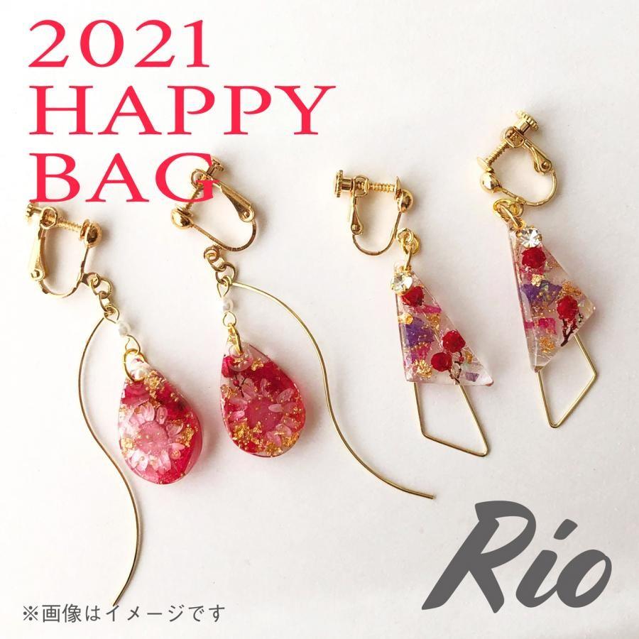 早期予約特典付き【福袋】Rio 2021 HAPPY BAG 3000【送料無料】