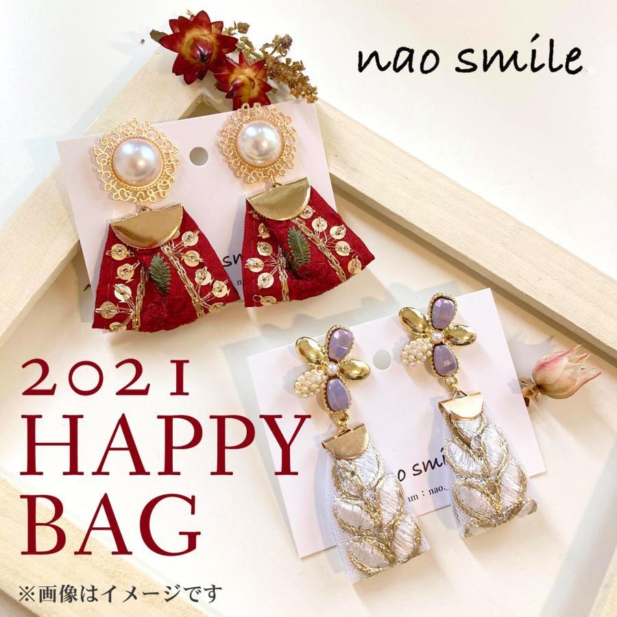 早期予約特典付き【福袋:3セット限定】nao smile 2021 HAPPY BAG 3000【送料無料】
