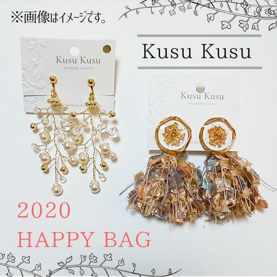 【福袋】Kusu Kusu 2020 HAPPY BAG 3000(大枝ビーズセット)【送料無料・予約特典付】