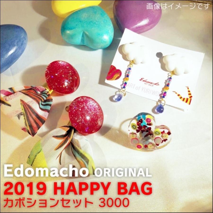 【福袋】エドマッチョオリジナルブランド 2019 HAPPY BAG カボションセット 3000