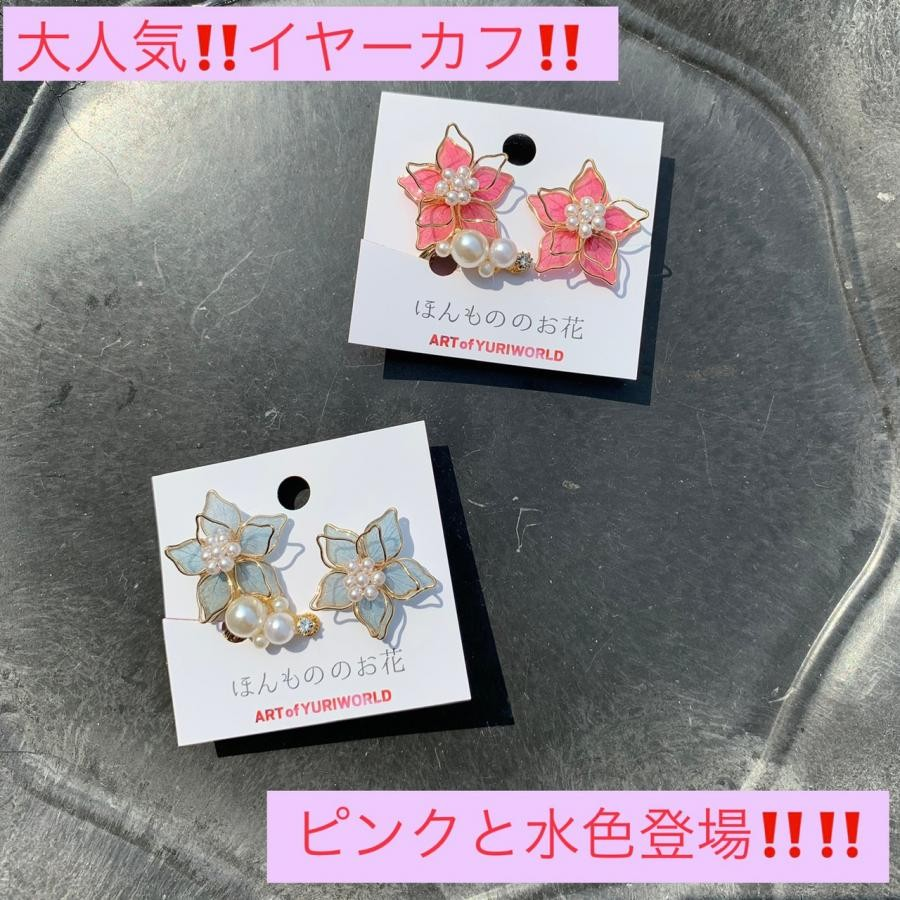 ARTofYURIWORLD ピンクと水色登場!紫陽花イヤーカーフ 本物のお花シリーズイヤリング(YW9)