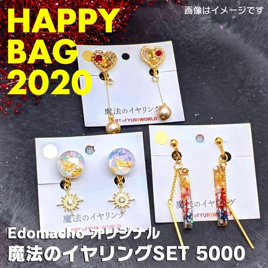 【福袋】エドマッチョオリジナル(魔法のイヤリング) 2020 HAPPY BAG 5000