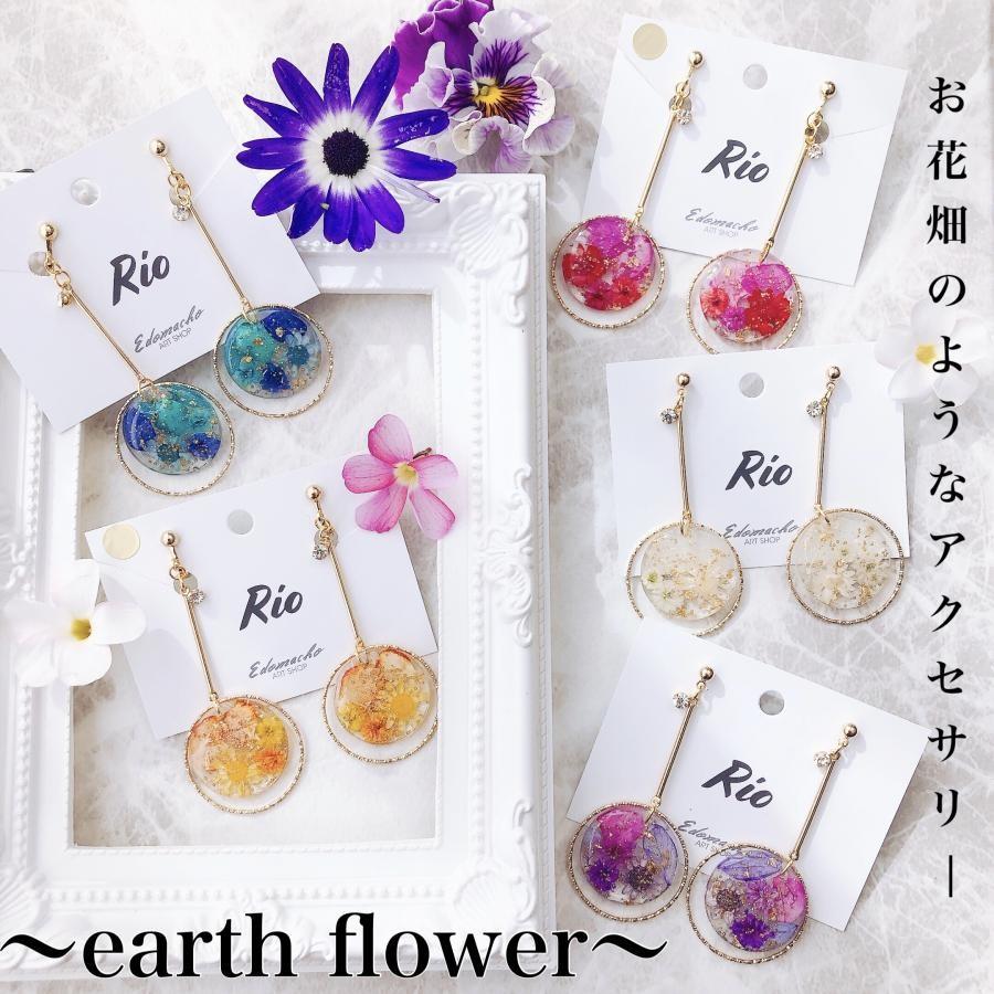 Rio 本物のお花 earth flowerシリーズ イヤリング/ピアス(YW12)