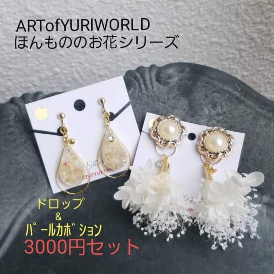 ARTofYURlWORLD 5個限定 大人気!ドロップ&パールカボションの紫陽花タッセル3000円セット