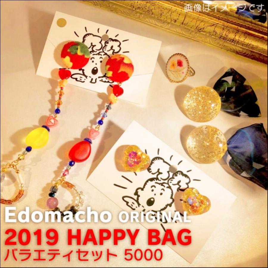 【福袋】エドマッチョオリジナルブランド 2019 HAPPY BAG バラエティセット 5000