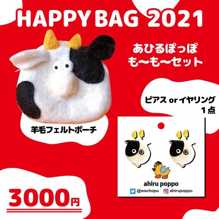 早期予約特典付き【福袋】あひるぽっぽ 2021 HAPPY BAG 3000 2021年の干支 モーモーセット【送料無料】