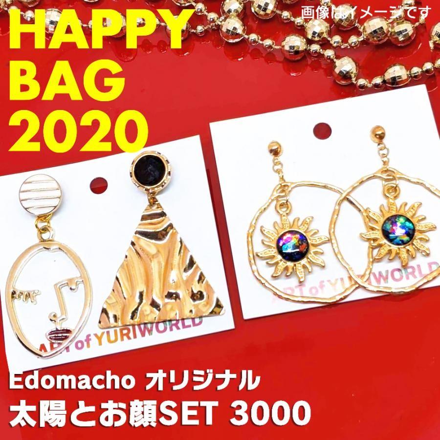【福袋】エドマッチョオリジナル(太陽とお顔) 2020 HAPPY BAG 3000
