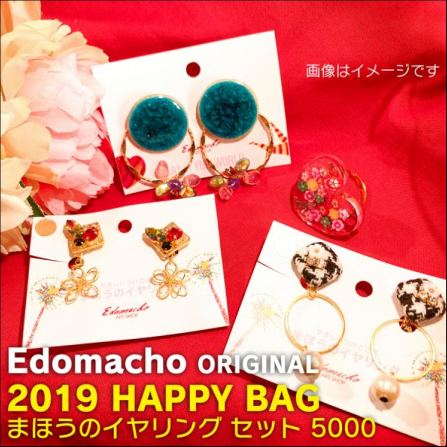 【福袋】エドマッチョオリジナルブランド 2019 HAPPY BAG 魔法のイヤリング5000