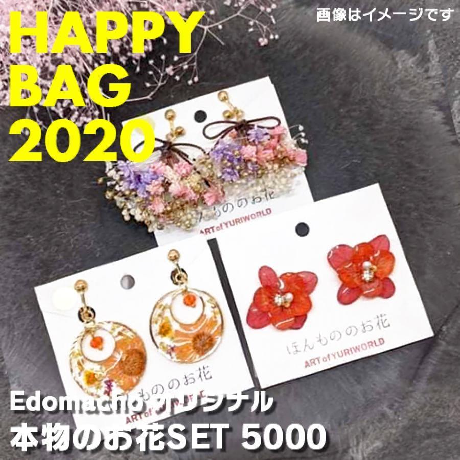 【福袋】エドマッチョオリジナル(本物のお花) 2020 HAPPY BAG 5000