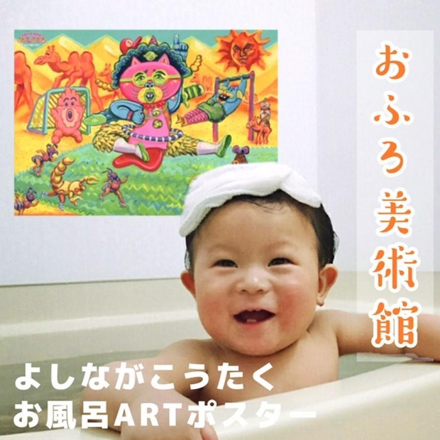よしながこうたく お風呂ポスター みんなで作った「おえらさん」ARTポスター