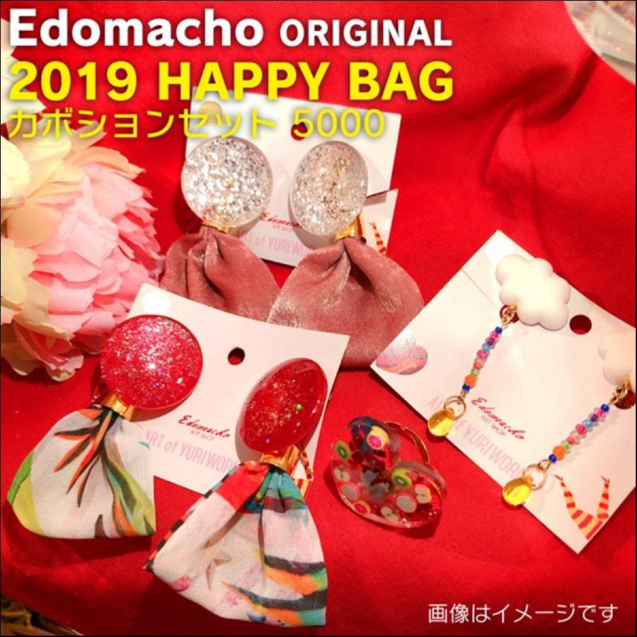 【福袋】エドマッチョオリジナルブランド 2019 HAPPY BAG カボションセット 5000