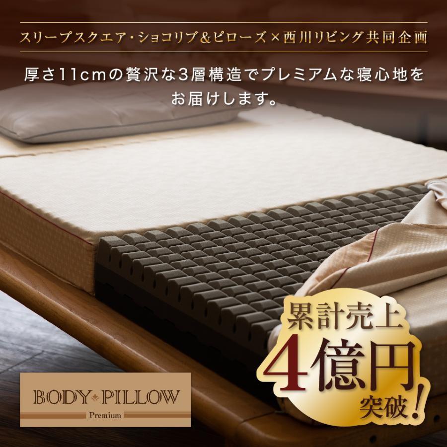 西川 東京西川 マットレス Body Pillow Premium ダブル  硬さ:レギュラー ウレタンマットレス 3つ折りマットレス 寝具 体圧分散 凹凸