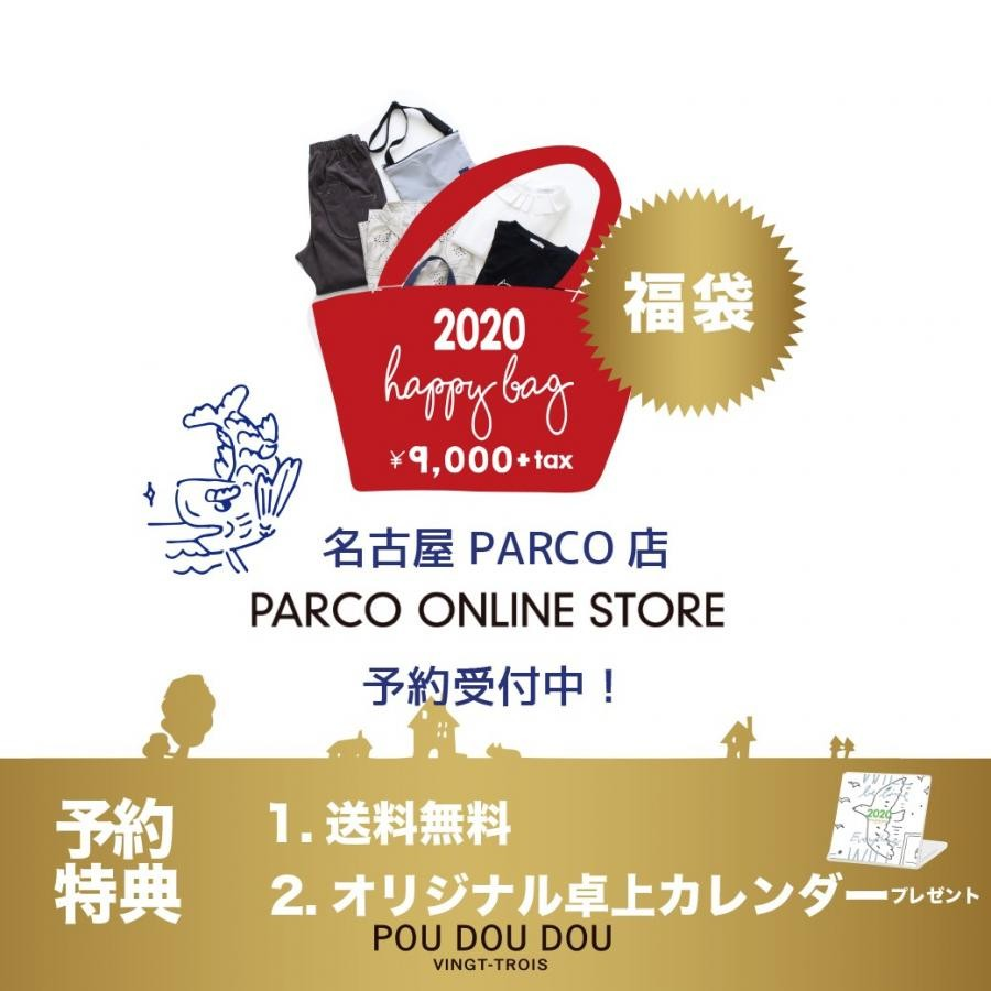 【POUDOUDOU 名古屋パルコ】2020年福袋〔予約限定特典付き〕