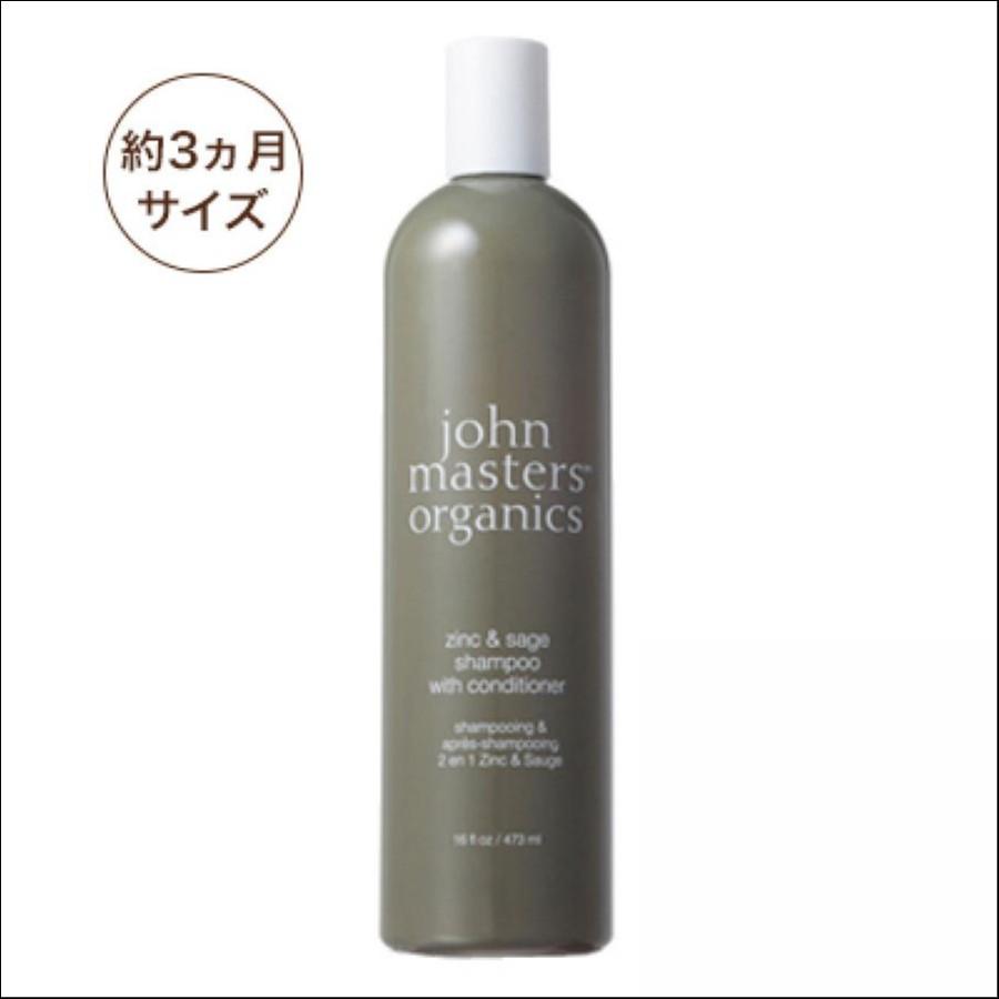 johnmastersorganics Z&Sコンディショニングシャンプー(ジン&セージ) 473ml