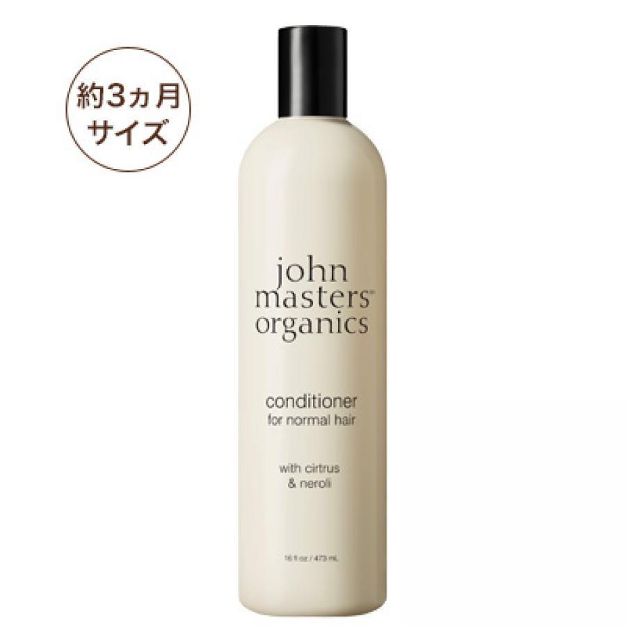 johnmastersorganics C&NコンディショナーN(シトラス&ネロリ)473ml