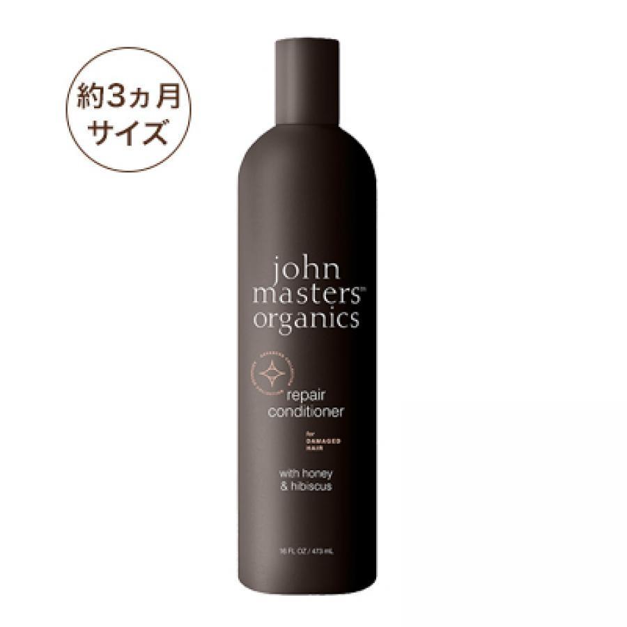 john masters organics H&HリペアコンディショナーN(ハニー&ハイビスカス) 473ml