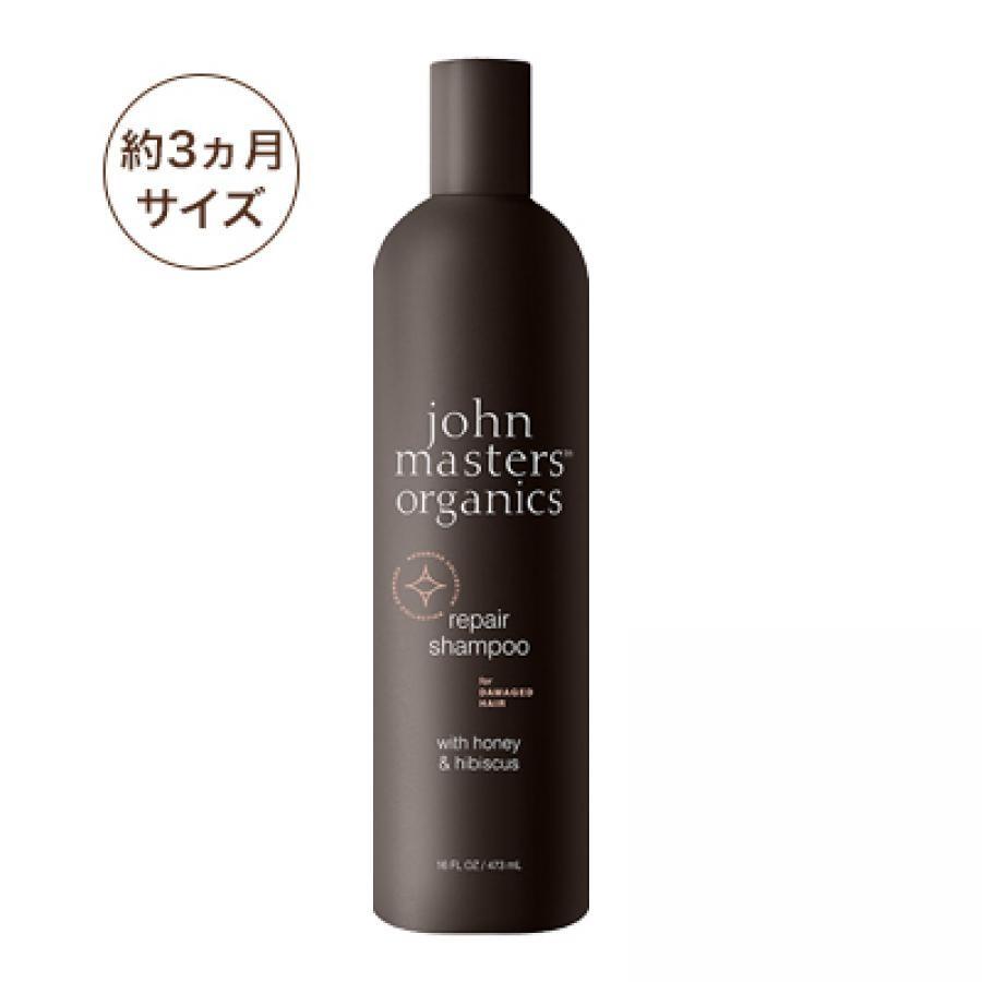 john masters organics H&HリペアシャンプーN(ハニー&ハイビスカス) 473ml