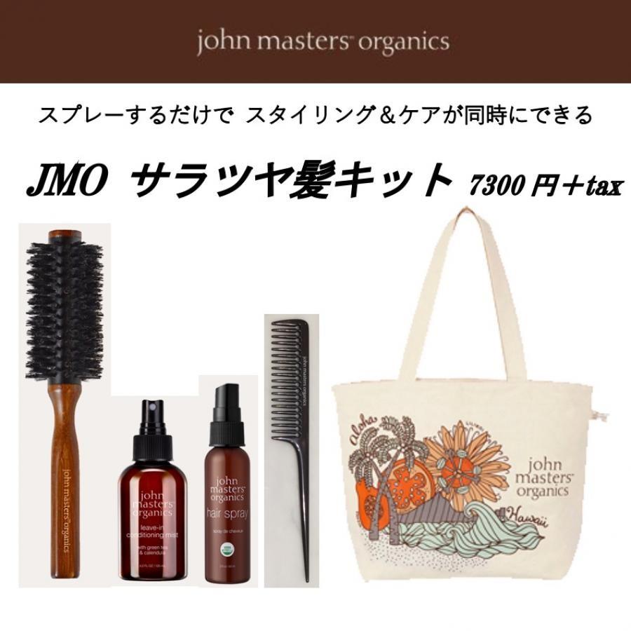 《松本パルコ限定》JMOサラ艶パーフェクトサマーキット